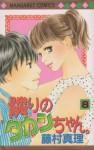 隣りのタカシちゃん。 (8) [Tonari No Takashichan: 8] - Mari Fujimura