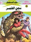 سجن القمر - نبيل فاروق