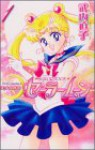美少女戦士セーラームーン 1 [Bishoujo Senshi Sailor Moon 1] - Naoko Takeuchi