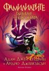 Тайните на короната - Adam Jay Epstein, Andrew Jacobson