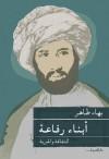 أبناء رفاعة: الثقافة والحرية - بهاء طاهر
