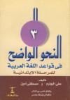 النحو الواضح في قواعد اللغة العربية-المرحلة الابتدائية-الجزء الثالث - علي الجارم, مصطفى أمين