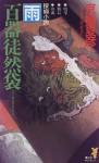 百器徒然袋―雨 - 京極 夏彦, Natsuhiko Kyogoku