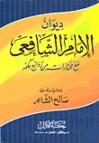 ديوان الشافعي و حكمه - محمد بن إدريس الشافعي, محمود بيجو