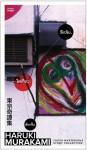 ลึกลับ. โตเกียว. เรื่องสั้น - Haruki Murakami