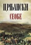 Seobe - Miloš Crnjanski