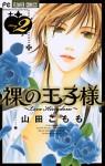 Hadaka no Oujisama - Love Kingdom, Vol. 2 - Komomo Yamada