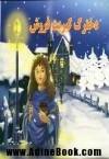 دخترک کبریت فروش - Hans Christian Andersen, مریم عزیزی