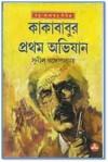 কাকাবাবুর প্রথম অভিযান - Sunil Gangopadhyay