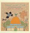 هلال القدس البسام- حكاية اليمامة والهلال في مدينة السلام - شوقي حجاب, حلمي التوني