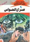 صراع الحواس - نبيل فاروق