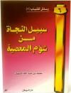 سبيل النجاة من شؤم المعصية - محمد الدويش