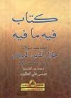 كتاب فيه ما فيه - Rumi, جلال الدين الرومي, عيسى علي العاكوب