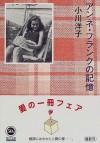 アンネ・フランクの記憶 - Yōko Ogawa