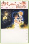 赤ちゃんと僕 3 (白泉社文庫) (Japanese Edition) - Marimo Ragawa