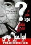 ابوالهول ایرانی - عباس میلانی