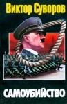 Самоубийство: Зачем Гитлер напал на Советский Союз? - Виктор Суворов