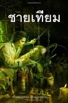 Frankenstein (Thai edition) - Mary Shelley, Peter Williams