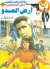 أرض العدو - نبيل فاروق