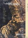 তপস্বী ও তরঙ্গিনী - Buddhadeva Bose