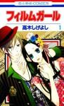Film Girl Volume 1 - Shigeyoshi Takagi