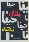 عائد إلى حيفا - غسان كنفاني, Ghassan Kanafani