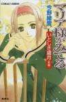 Mariasama ga Miteru: Itoshiki Toshitsuki Zenpen - Oyuki Konno