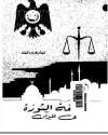فلسفة الثورة في الميزان - عباس محمود العقاد