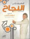 الطريق إلى النجاح - إبراهيم الفقي