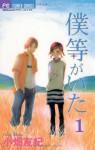 Bokura ga Ita 1-16 Complete Set [Japanese] - Yuki Obata