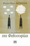 Το Βιβλίο της Φιλοσοφίας - Roger-Pol Droit, ΡΟΖΕ-ΠΟΛ ΝΤΡΟΥΑ