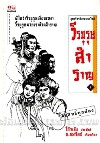 วีรบุรุษสำราญ (1-2) - Gu Long, น.นพรัตน์