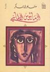 أدماتيوس الألماس - سلوى بكر, Salwa Bakr