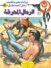 الرمال المحرقة - نبيل فاروق