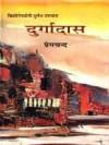 Durgadas - Munshi Premchand