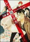レンタルマギカ―ありし日の魔法使い [The Olden Day Magicians] (Rental Magica, #13) - Makoto Sanda, 三田 誠, pako