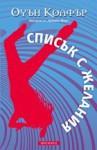 Списък с желания - Eoin Colfer, Константин Цанков