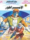 الإمبراطور - نبيل فاروق