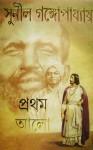 Pratham Alo - Sunil Gangopadhyay