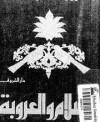 الإسلام والعروبة - محمد عمارة
