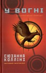 У Вогні (The Hunger Games #2) - Suzanne Collins