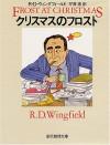 Frost At Christmas [Japanese Edition] - R. D. Wingfield, Rodney David Wingfield, Megumi Serizawa