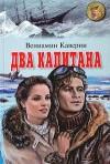 Два капитана - Veniamin Kaverin, Вениамин Каверин