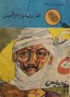 لغز عصابة يوم الخميس - محمود سالم