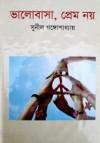 ভালবাসা প্রেম নয় - Sunil Gangopadhyay