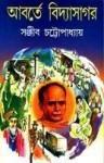 আবর্তে বিদ্যাসাগর - Sanjib Chattopadhyay