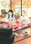 聖☆おにいさん 7 [Seinto Oniisan 7] - Hikaru Nakamura