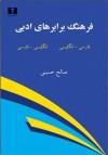 فرهنگ برابرهای ادبی - صالح حسینی