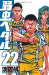 弱虫ペダル 22 [Yowamushi Pedaru 22] - Wataru Watanabe, 渡辺航