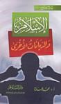 الإسلام و االديانات الأخرى - محمد عمارة
